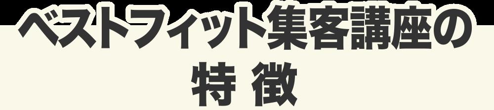 ベストフィット集客講座の特徴